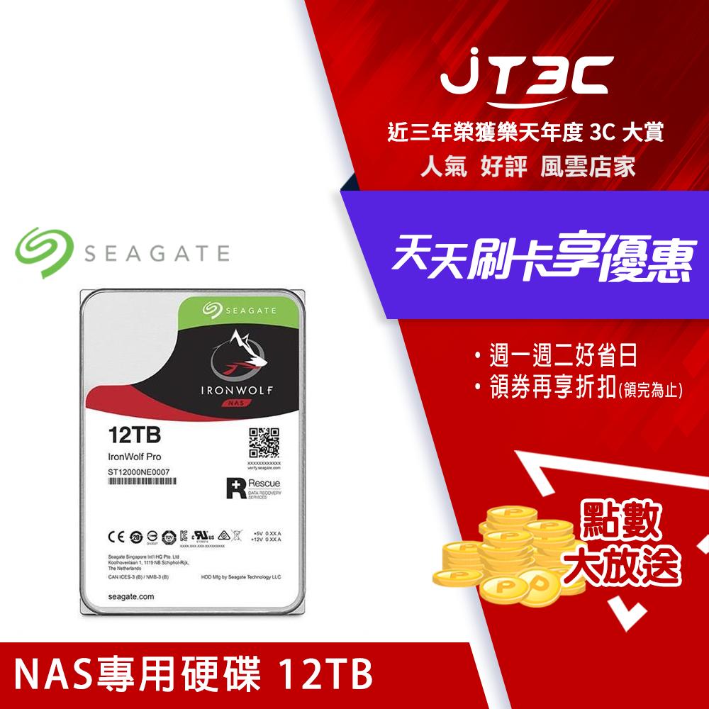 Seagate 哪嘶狼 IronWolf Pro 12TB 3.5吋 NAS專用硬碟 (ST12000NE0007)