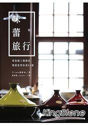 味蕾旅行:塔吉鍋X燉鍋的周遊世界料理60道