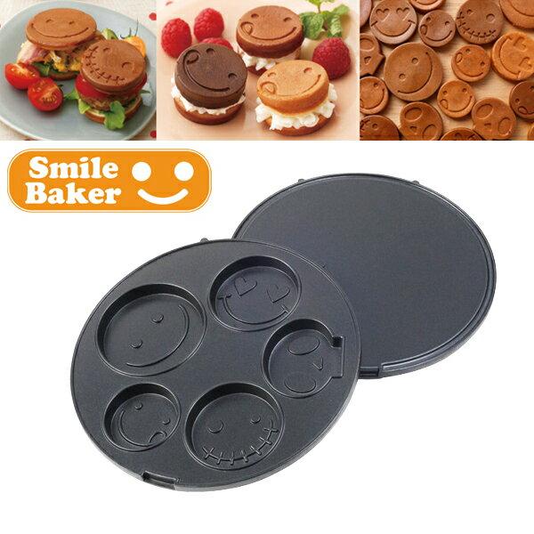 鬆餅機【U0043-D】Smile Baker 專用 微笑烤盤 完美主義