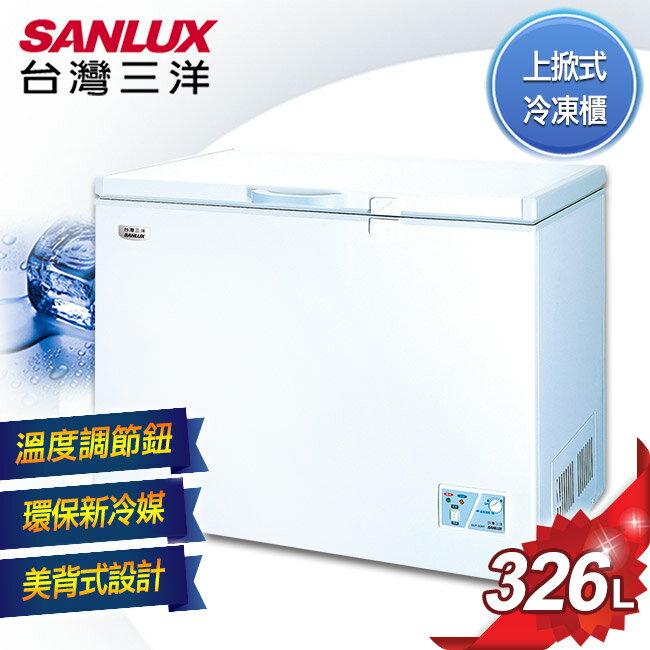 ~SANLUX 三洋~326公升上掀式冷凍櫃/SCF~326T