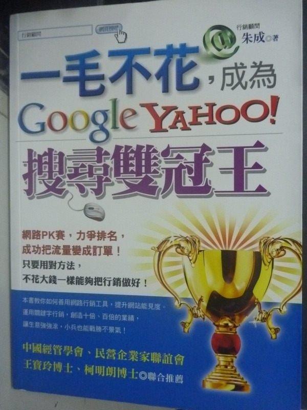 【書寶二手書T8/行銷_WGH】一毛不花,成為Google、Yahoo!搜尋雙冠王_朱成