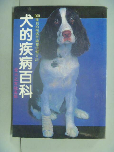【書寶二手書T3/寵物_LNV】犬的疾病百科_愛犬之友社