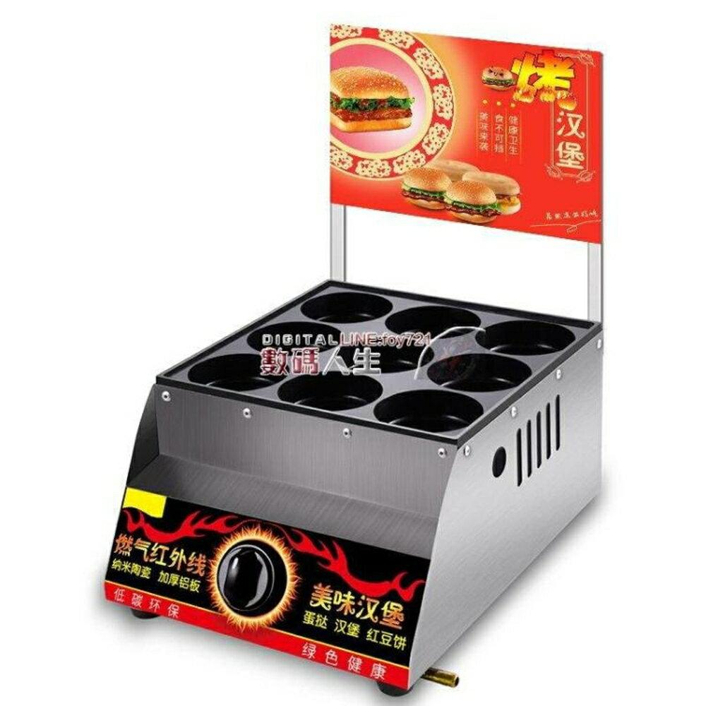 雞蛋漢堡機 商用燃氣雞蛋漢堡機9九孔紅豆餅蛋肉堡餅煎蛋堡機熱烤漢堡爐模具 數碼人生 1