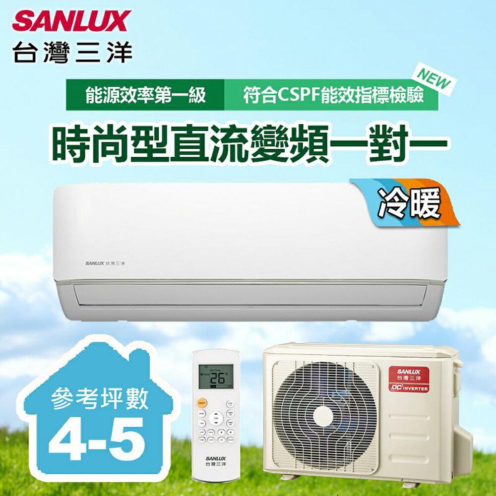 【台灣三洋SANLUX】4-5坪變頻冷暖一對一分離式時尚型冷氣(SAC-V28HF / SAE-V28HF) (含運費 / 基本安裝 / 12期0利率) - 限時優惠好康折扣