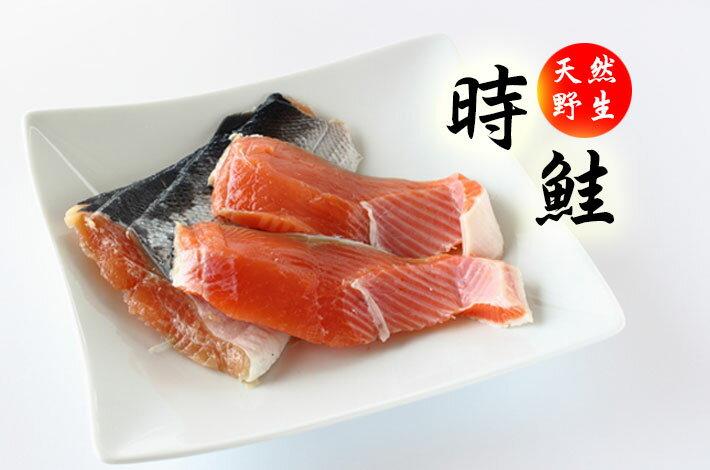 日本北海道產★天然野生時鮭(60公克*5枚) 1