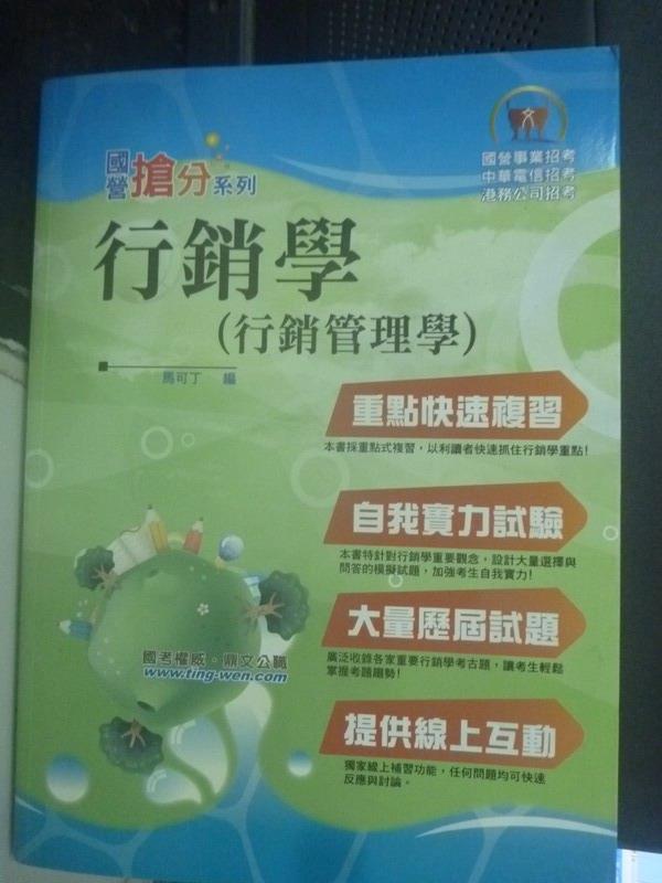 ~書寶 書T8/進修考試_XEQ~行銷學 行銷管理學 _編委會