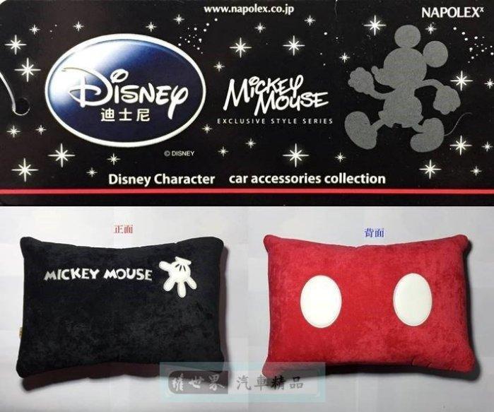 權世界@汽車用品 日本 NAPOLEX Disney 米奇 黑/紅兩面 舒適護腰靠 抱枕 午安枕 WDC127