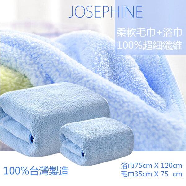 【JOSEPHINE約瑟芬】MIT台灣製超吸濕運動毛巾+浴巾(藍色組)SB010-1
