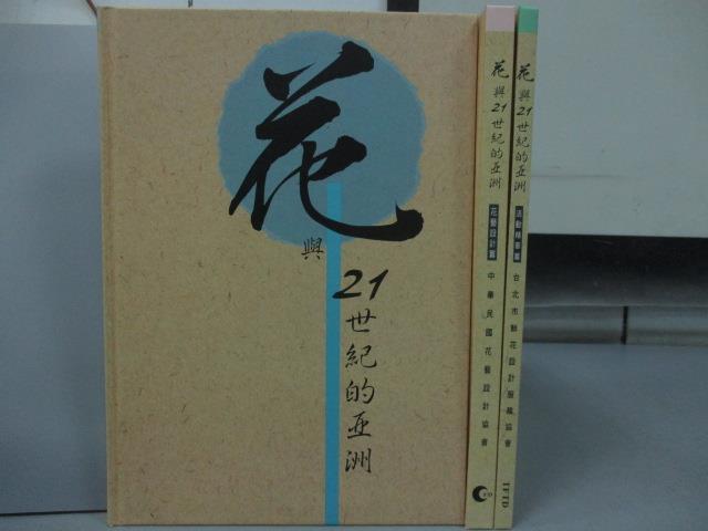 ~書寶 書T7/ _XEE~花與21世紀的亞洲~插花篇_花藝 篇_活動精華篇_共3本合售