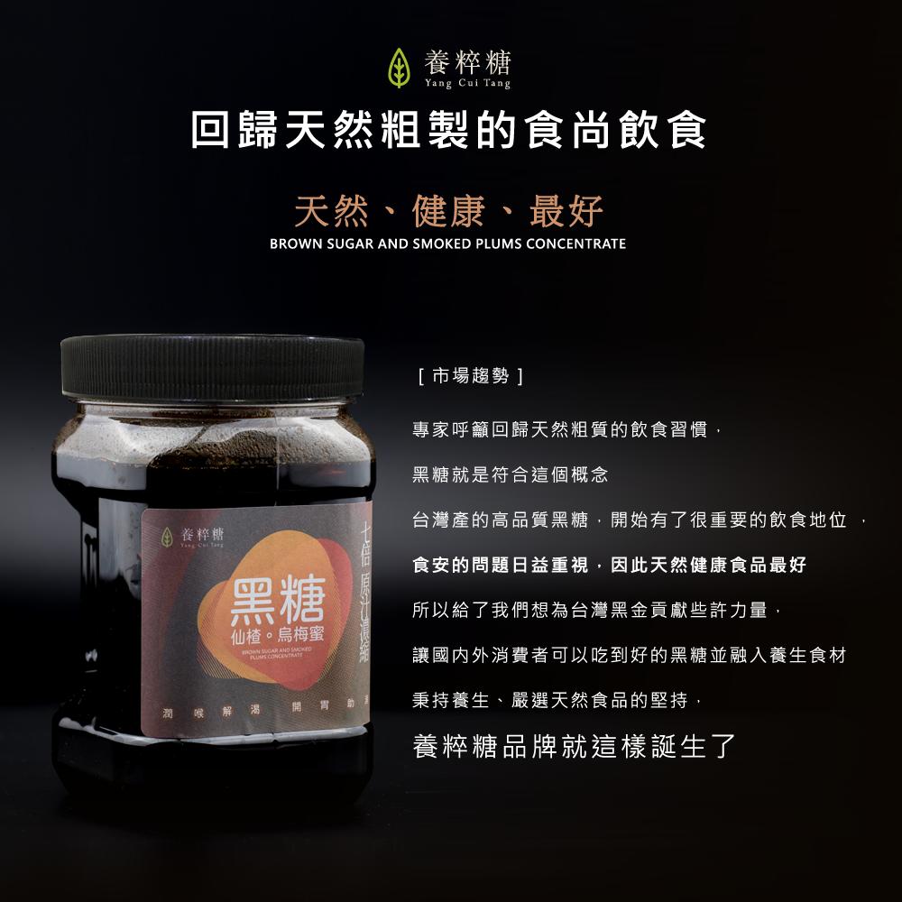 【派洛特商城】養粹糖─黑糖仙楂烏梅蜜 沖泡 養身 飲品