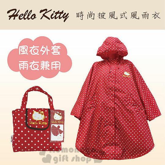 〔小禮堂〕Hello Kitty 披風式風雨衣《紅.點點.刺繡大臉.前開式》附專屬收納提袋