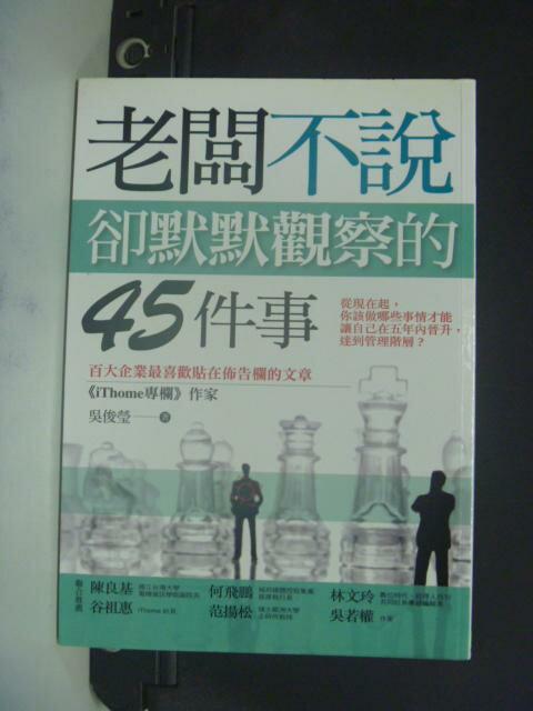 【書寶二手書T9/財經企管_LDI】老闆不說,卻默默觀察的45件事_吳俊瑩