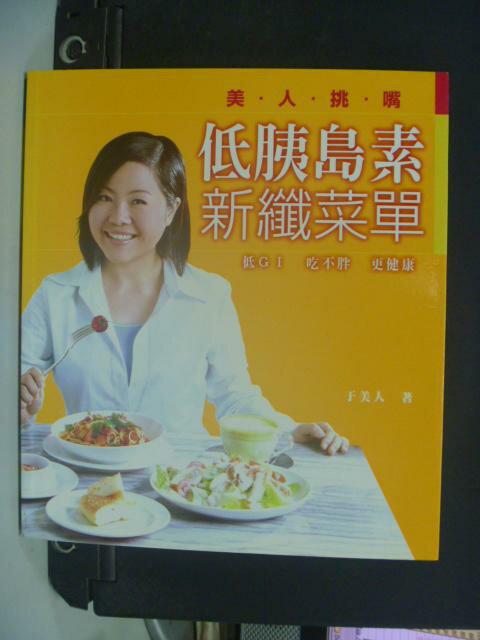 【書寶二手書T9/養生_HHL】美人挑嘴 低胰島素新纖菜單_於美人_附光碟