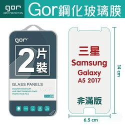 【三星Samsung】GOR 9H 三星 Samsung Galaxy A5(2017) 鋼化 玻璃 保護貼 全透明非滿版 兩片裝【全館滿299免運費】