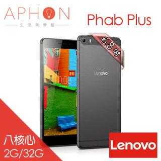 【Aphon生活美學館】Lenovo Phab Plus 6.8吋 2G/32G 八核心  平板電腦-送USB小桌扇+哈根達斯冰淇淋迷你杯禮卷3張