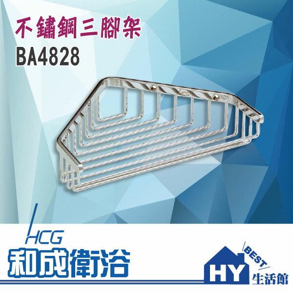 HCG 和成 BA4828 不鏽鋼三角架 角落架 置物架 -《HY生活館》水電材料專賣店