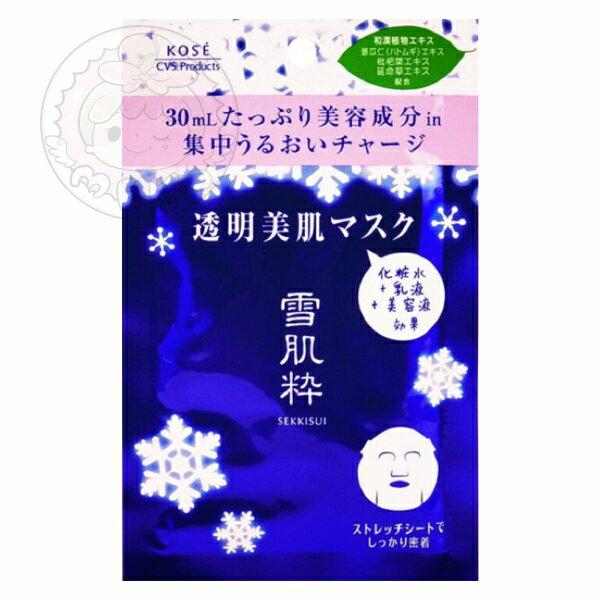 【Kose雪肌粹】透明美肌面膜