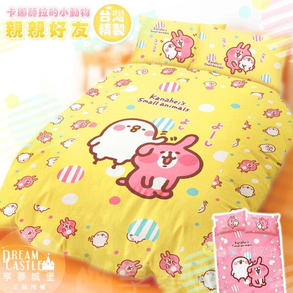 【享夢城堡】雙人加大床包涼被四件式組-卡娜赫拉的小動物Kanahei親親好友-粉.黃