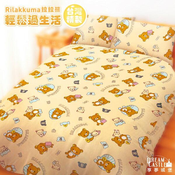 【享夢城堡】單人床包雙人薄被套三件式組-拉拉熊Rilakkuma輕鬆過生活-米黃