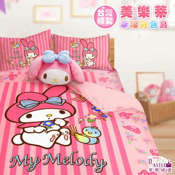 【享夢城堡】雙人加大床包枕套6x6.2三件式組-美樂蒂MYMELODY幸福彩色鳥-粉