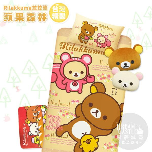 【享夢城堡】單人床包枕套二件式組-拉拉熊Rilakkuma蘋果森林-米黃