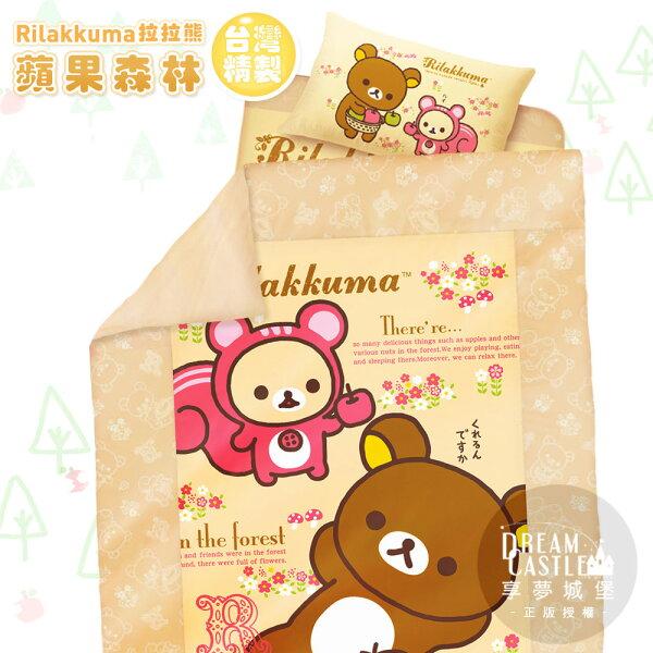 【享夢城堡】單人床包雙人涼被三件式組-拉拉熊Rilakkuma蘋果森林-米黃