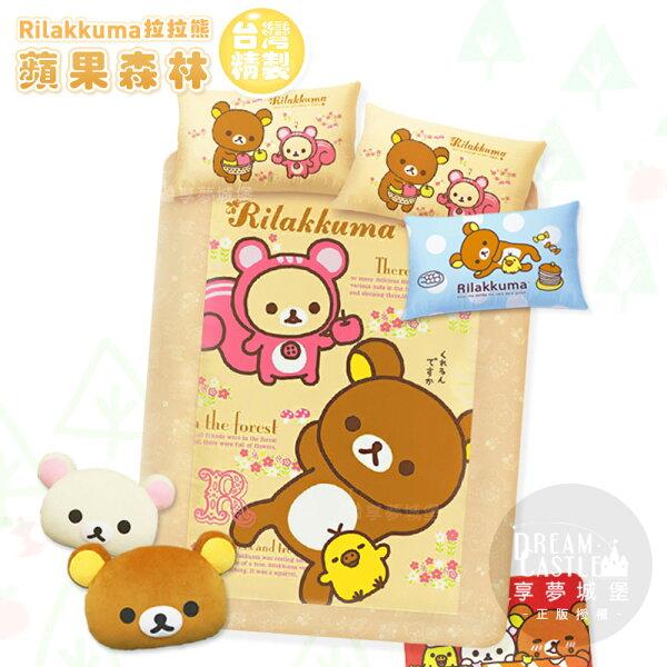 【享夢城堡】雙人床包枕套三件式組-拉拉熊Rilakkuma蘋果森林-米黃