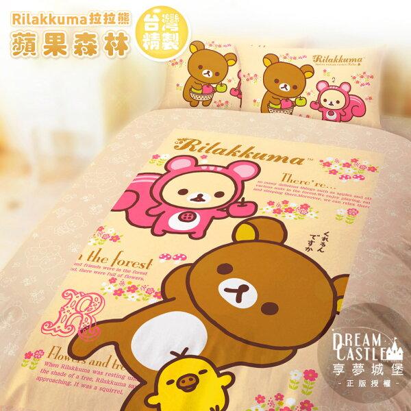 【享夢城堡】雙人加大床包薄被套四件式組-拉拉熊Rilakkuma蘋果森林-米黃