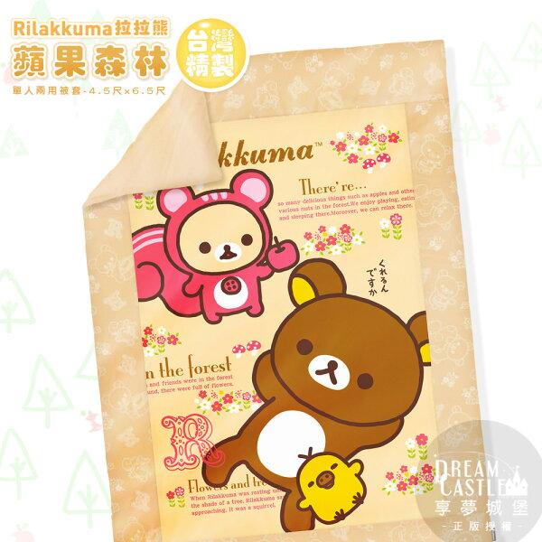 【享夢城堡】單人冬夏兩用被套4.5X6.5-拉拉熊Rilakkuma蘋果森林-米黃