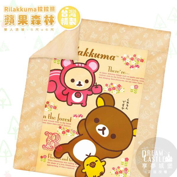 【享夢城堡】雙人四季涼被5X6-拉拉熊Rilakkuma蘋果森林-米黃