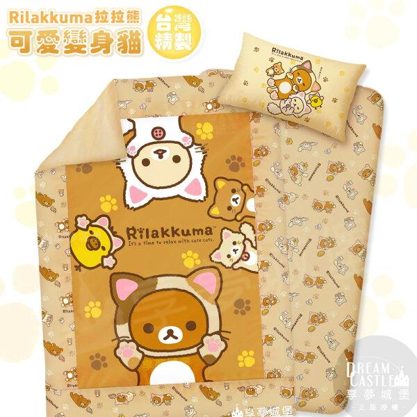 【享夢城堡】雙人床包枕套三件式組-Rilakkuma拉拉熊可愛變身貓-棕