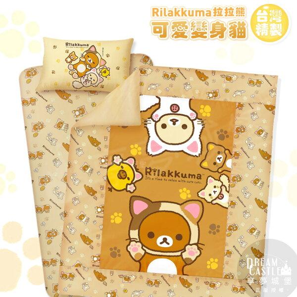 【享夢城堡】單人床包雙人薄被套三件式組-Rilakkuma拉拉熊可愛變身貓-棕