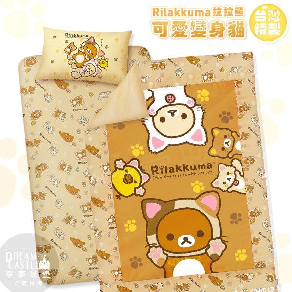 【享夢城堡】單人床包兩用被套三件式組-拉拉熊Rilakkuma可愛變身貓-棕