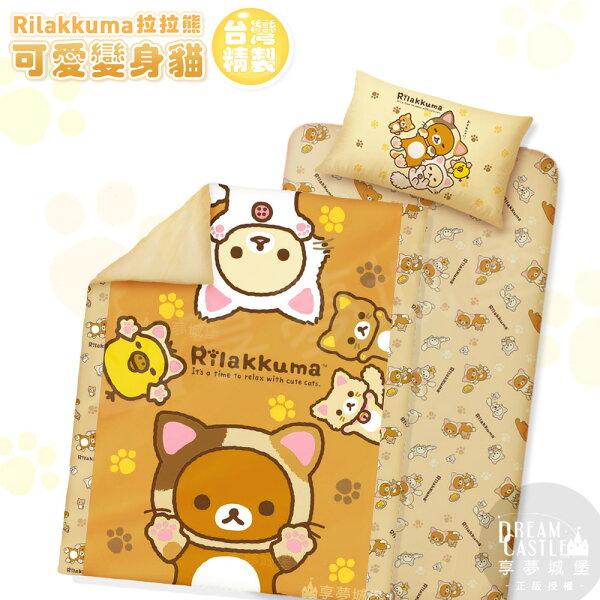 【享夢城堡】單人床包涼被三件式組-Rilakkuma拉拉熊可愛變身貓-棕