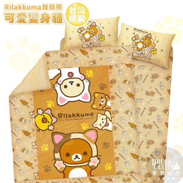 【享夢城堡】雙人床包薄被套四件式組-Rilakkuma拉拉熊可愛變身貓-棕