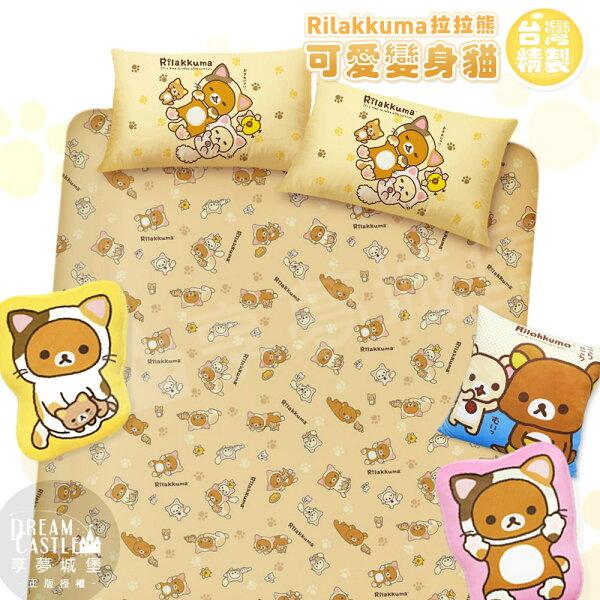 【享夢城堡】雙人加大床包枕套三件式組-拉拉熊Rilakkuma可愛變身貓-棕