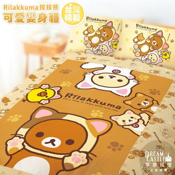 【享夢城堡】雙人加大床包薄被套四件式組-拉拉熊Rilakkuma可愛變身貓-棕