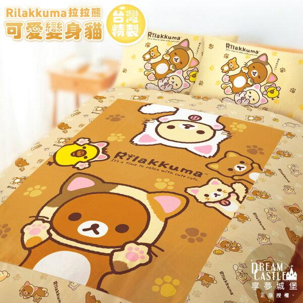【享夢城堡】雙人加大床包涼被四件式組-拉拉熊Rilakkuma可愛變身貓-棕