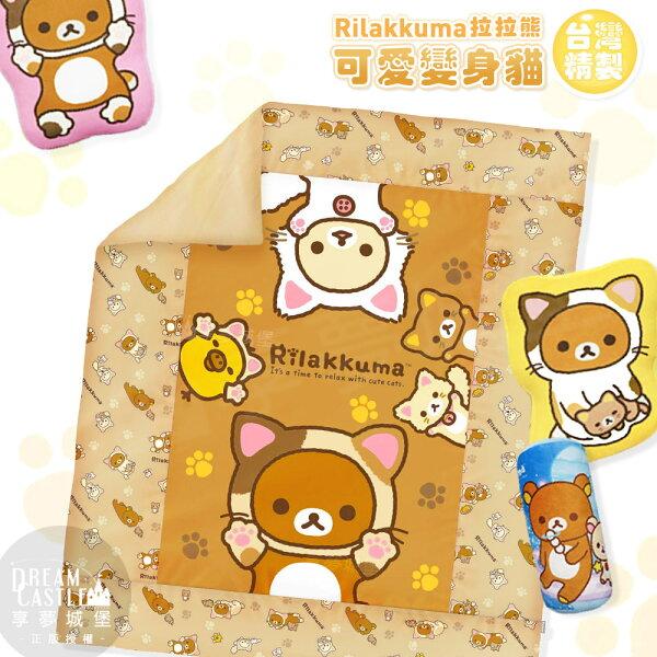 【享夢城堡】雙人冬夏兩用被套6X7-Rilakkuma拉拉熊可愛變身貓-棕