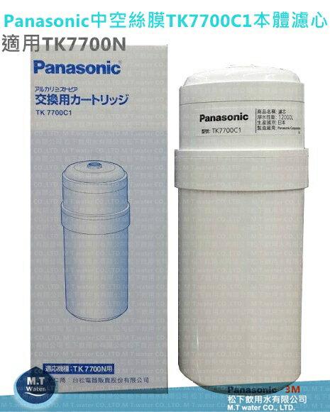 Panasonic電解水機TK7700N專用機中空絲膜本體濾心TK7700C1