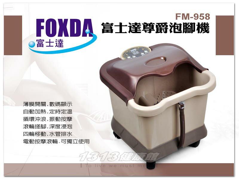 【父親節熱銷商品】【1313健康館】FOXDA富士達電動按摩滾輪泡腳機(足浴器) 可腳底按摩 內筒深度24公分