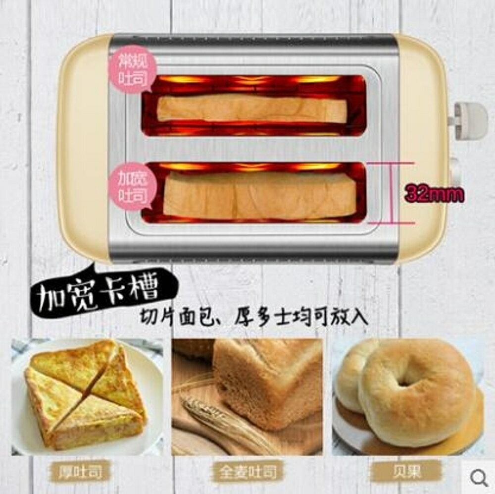 烤面包機迷妳家用早餐2片吐司機土司多士爐LX 220v 【限時特惠】