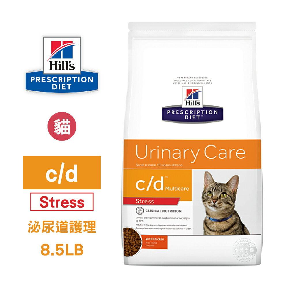御品行銷小舖 希爾思 Hills 貓用 c/ d Multicard stress 8.5磅 泌尿道護理飼料 處方 貓飼料
