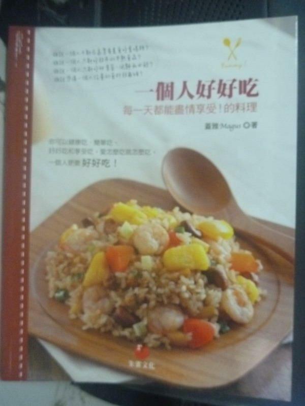 【書寶二手書T9/餐飲_XEO】一個人好好吃:每一天都能盡情享受!的料理_蓋亞