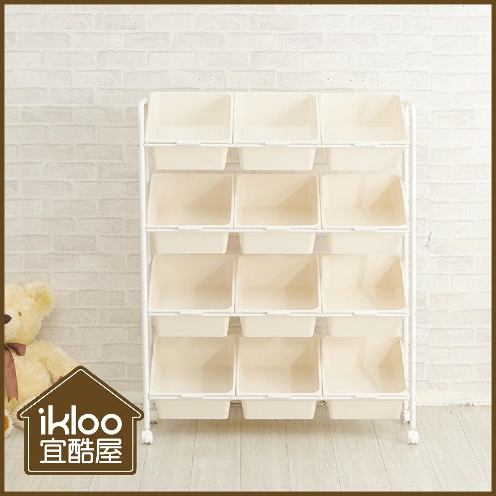 【ikloo】可移式12格玩具收納組 - 限時優惠好康折扣
