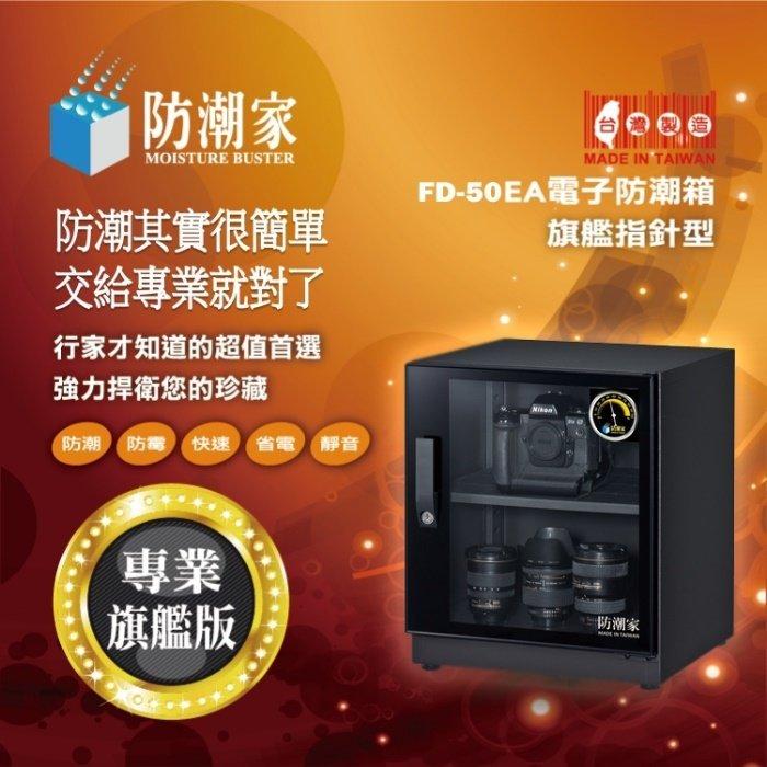 【新風尚潮流】防潮家 59L 電子防潮箱 半導體晶片冷凝強力8倍除濕 FD-50EA