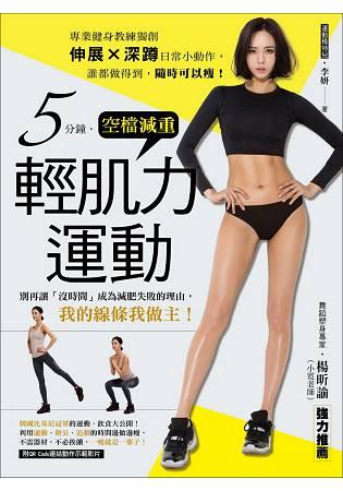 5分鐘空檔減重!輕肌力運動:專業健身教練獨創「伸展×深蹲」日常小動作,誰都做得到,隨時可以瘦!(附QR