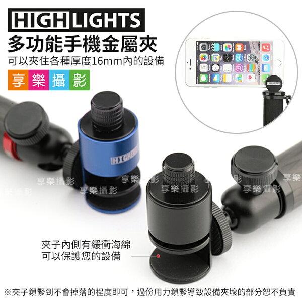 [享樂攝影]HIGHLIGHTS多功能迷你手機夾D1金屬黑藍厚16mm內平板手機筆電萬用夾