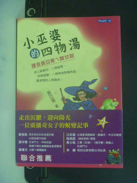 【書寶二手書T3/兒童文學_OQG】小巫婆的四物湯:播音員亞青a 酸甘甜_黃亞青