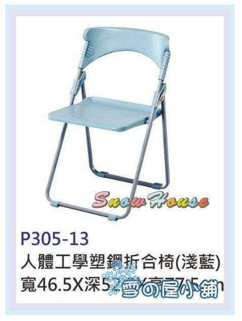 ╭☆雪之屋居家生活館☆╯P305-13 人體工學塑鋼折合椅/休閒椅/折疊椅